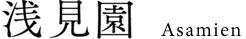 浅見園は埼玉県川口市で水生植物植・木・宿根草等の環境植物を造園業者様、庭師様向けに生産卸を行っています。600種類以上の取扱いで全国発送承ります。